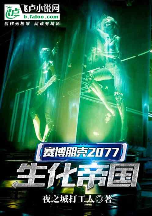 赛博朋克2077:生化帝国