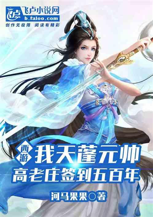 西游:我天蓬元帅,高老庄签到五百年