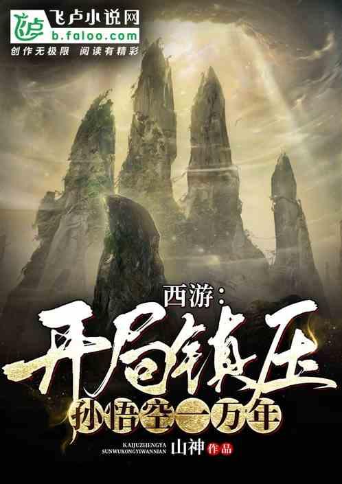 西游:开局镇压孙悟空一万年!