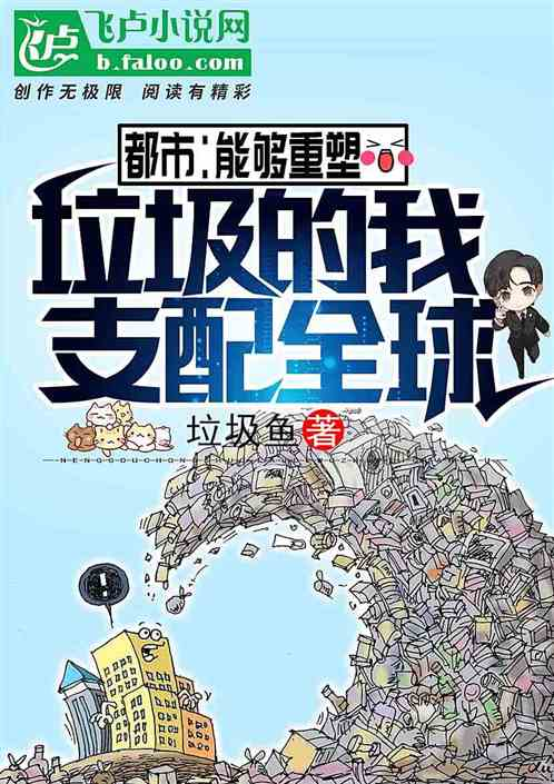 都市:能够重塑垃圾的我,支配全球