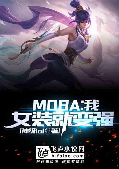 moba:我,女装就变强!