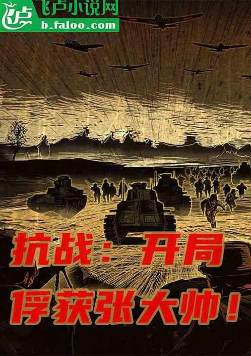 抗战:开局俘获张大帅!