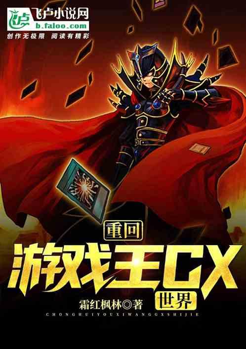 重回游戏王gx世界