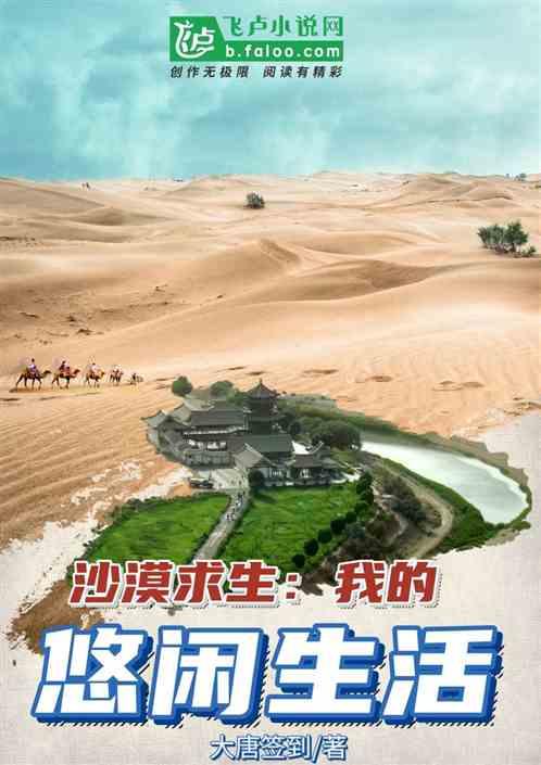 沙漠求生:我的悠闲生活