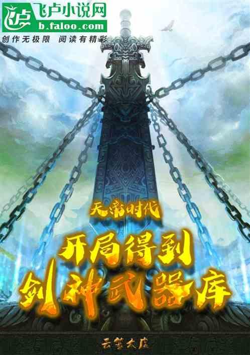 天帝时代:开局得到剑神武器库