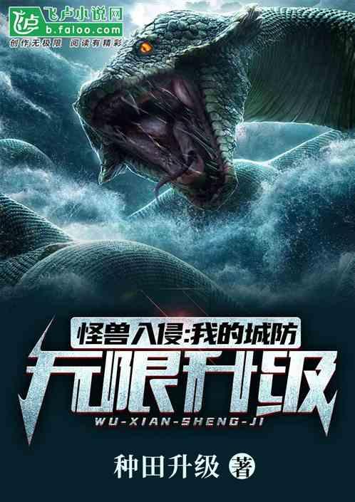 怪兽入侵:我的城防无限升级