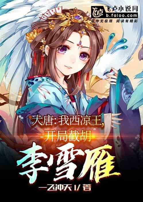 大唐:我西凉王,开局截胡李雪雁!