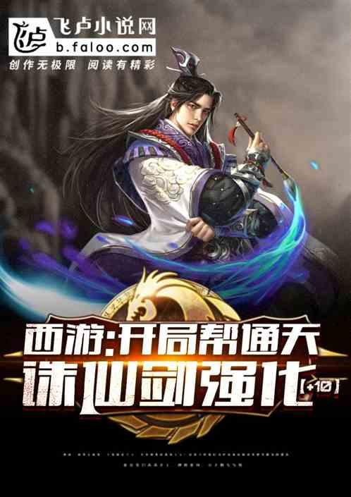 西游:开局帮通天诛仙剑强化+10!