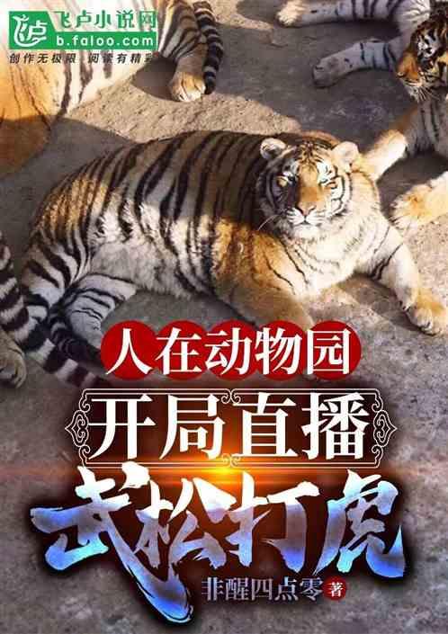 人在动物园,开局直播武松打虎