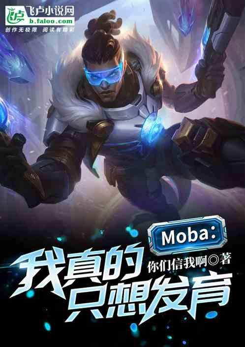Moba:我真的只想发育!