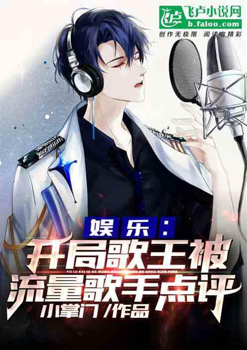 娱乐:开局歌王被流量歌手点评