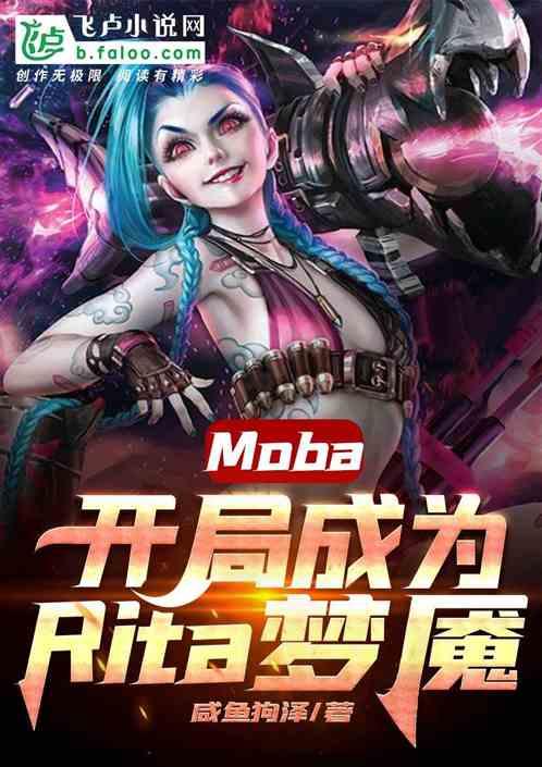 Moba:开局成为Rita梦魇