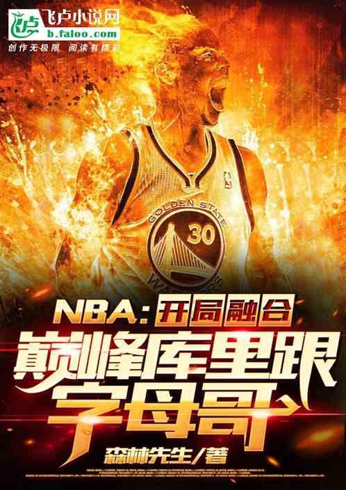 NBA:开局融合巅峰库里跟字母哥