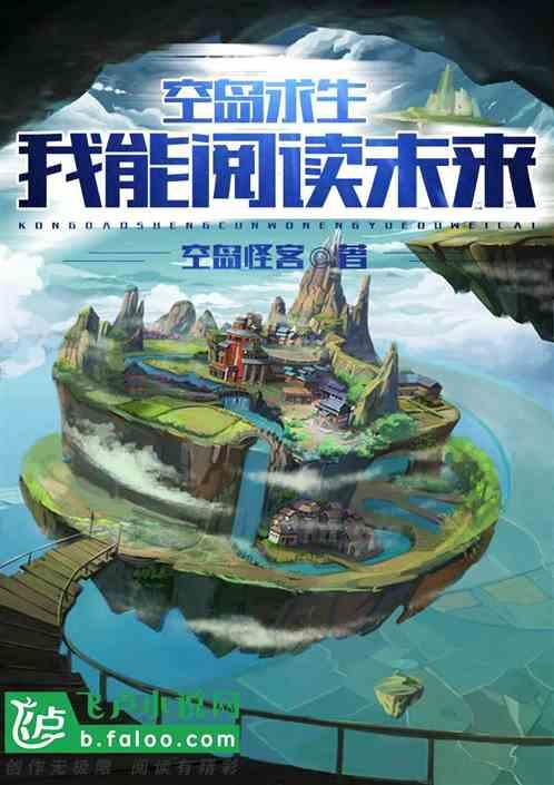 空岛求生:我能阅读未来