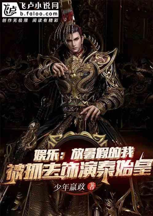 娱乐:我,放暑假时,被抓去演秦始皇!