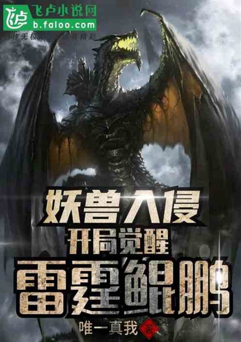 妖兽入侵:开局觉醒雷霆鲲鹏
