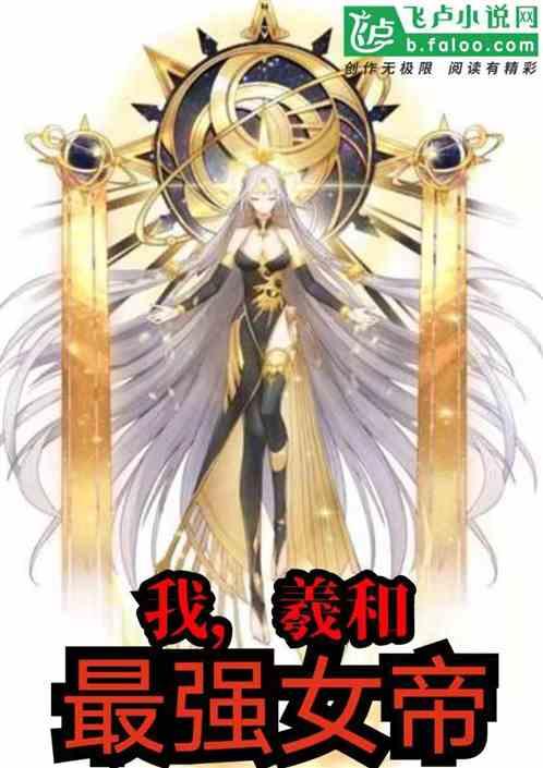 我,羲和,最强女帝