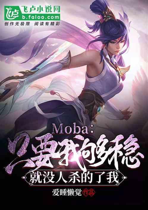 Moba:只要我够稳,就没人杀的了我