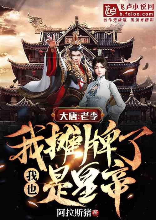 大唐:老李,驸马就算了,我要做皇帝!