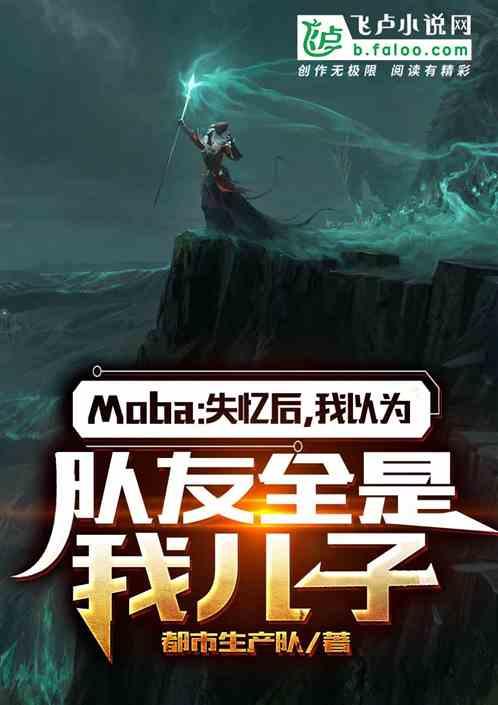 Moba:失忆后,我以为队友全是我儿子