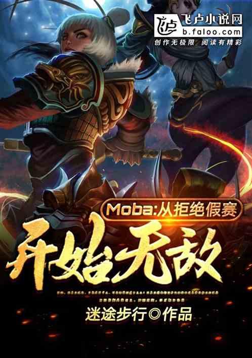 moba:从拒绝假赛开始无敌