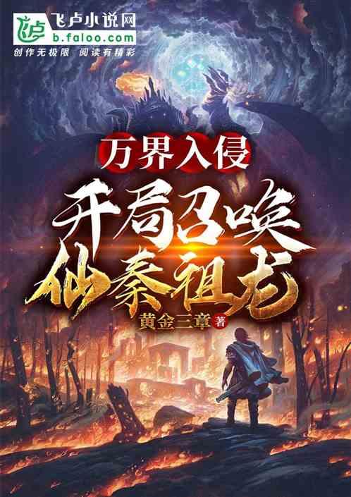 万界入侵:开局召唤仙秦祖龙!