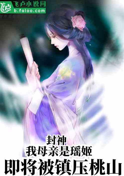 封神:我母亲是瑶姬,即将被镇压桃山