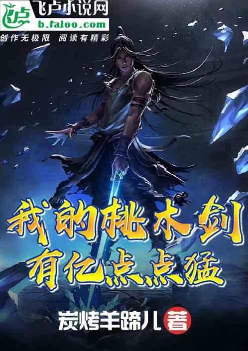 仙游:我的桃木剑有亿点点猛