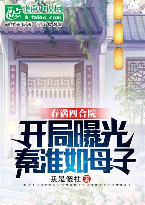 四合院:开局曝光秦淮如母子