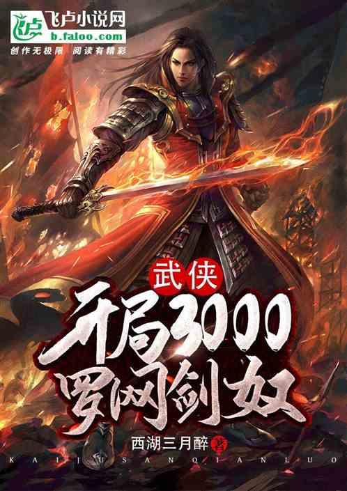 武侠:开局3000罗网剑奴