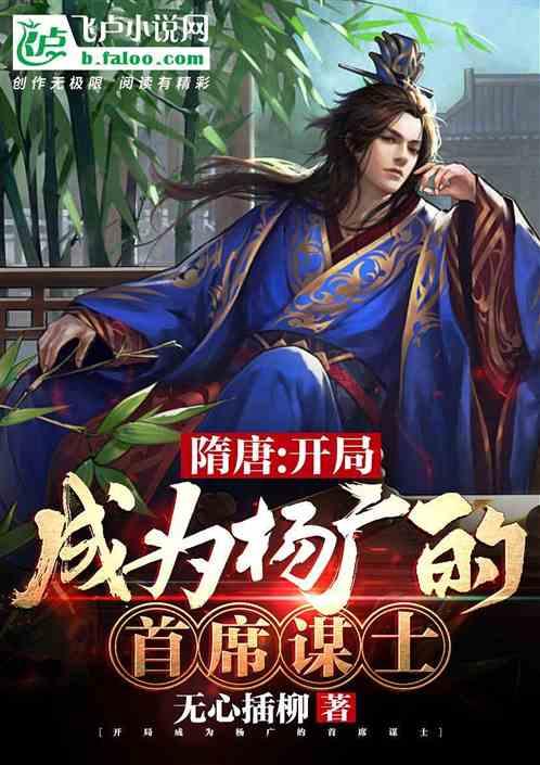 隋唐:开局成为杨广的首席谋士