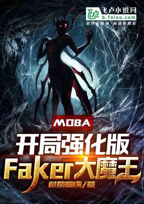 moba:开局强化版Faker大魔王