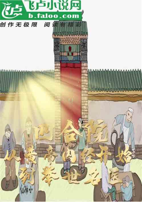 四合院从黄帝内经开始到举世名医