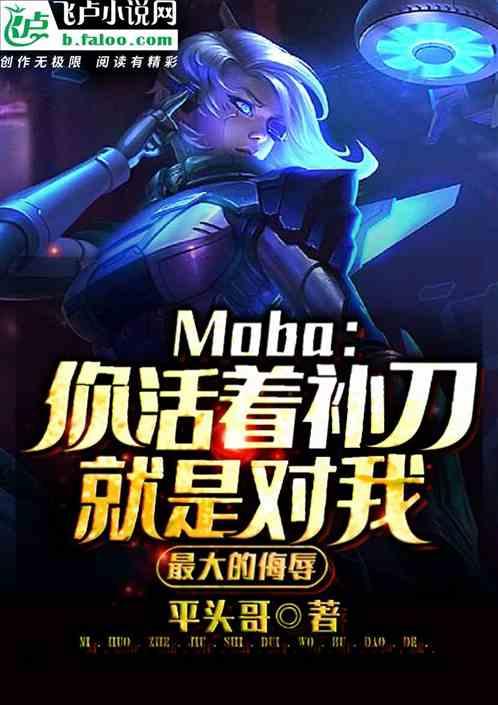 Moba:你活着补刀就是对我最大的侮辱