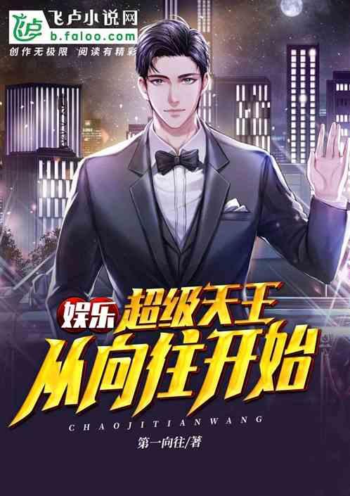 娱乐:超级天王,从向往开始