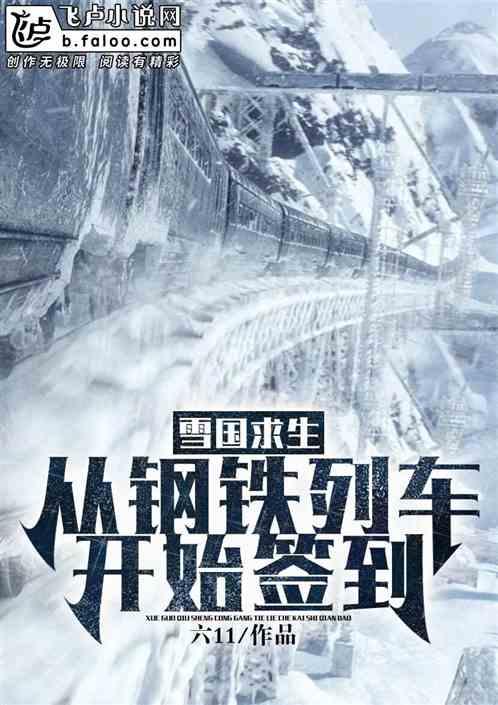 雪国求生:从钢铁列车开始签到