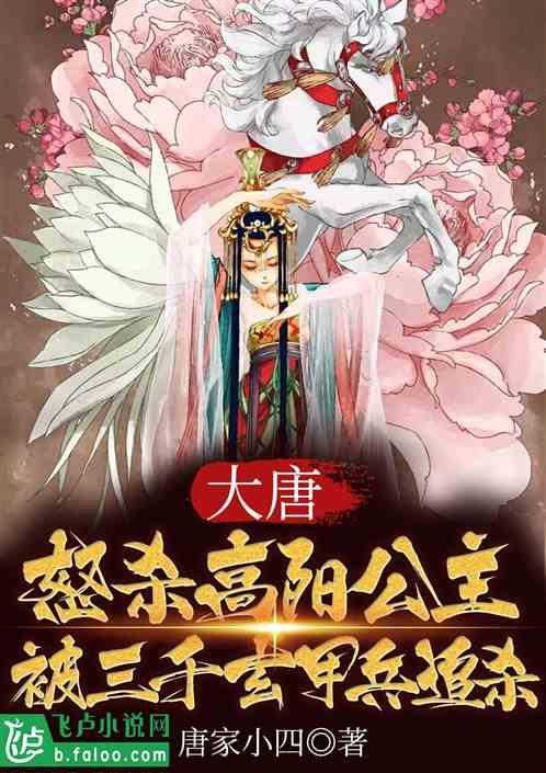 大唐:怒杀高阳公主,被三千玄甲兵追杀