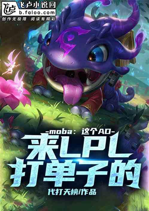 Moba:这个AD,来LPL打单子的!