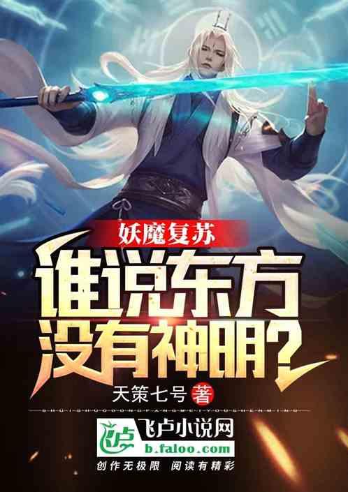妖魔复苏:谁说东方没有神明?