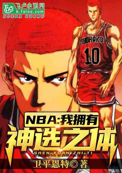 NBA:我拥有神选之体