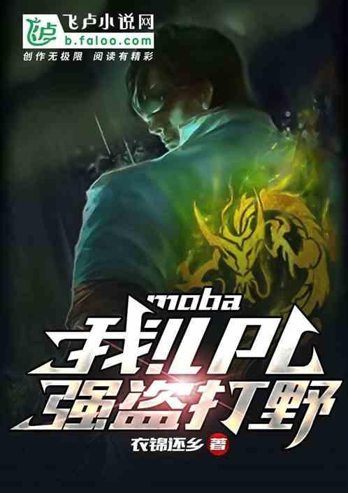 moba:我!lpl强盗打野