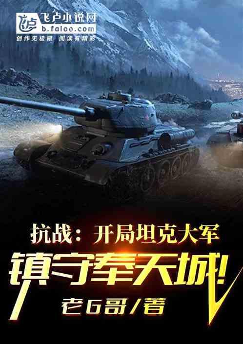 抗战:开局坦克大军镇守奉天城!