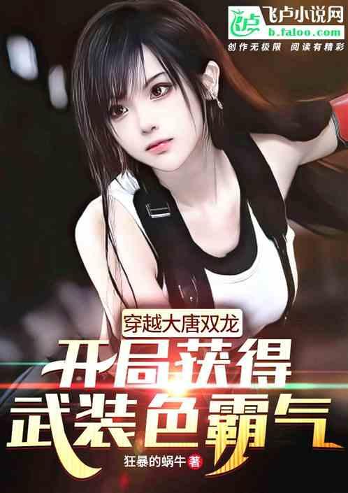 大唐双龙:开局获得武装色霸气