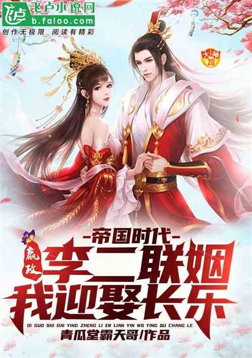 帝国时代:嬴政李二联姻,我迎娶长乐