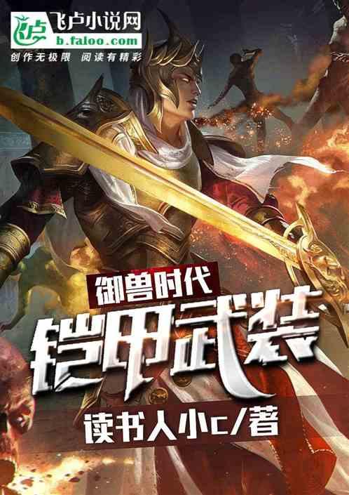 御兽时代:铠甲武装