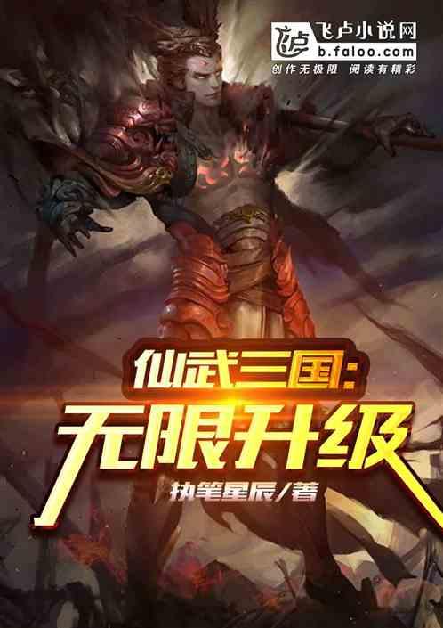 仙武三国:无限升级