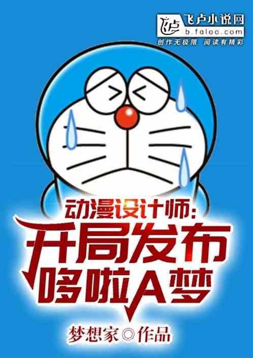 动漫设计师:开局创造了机器猫