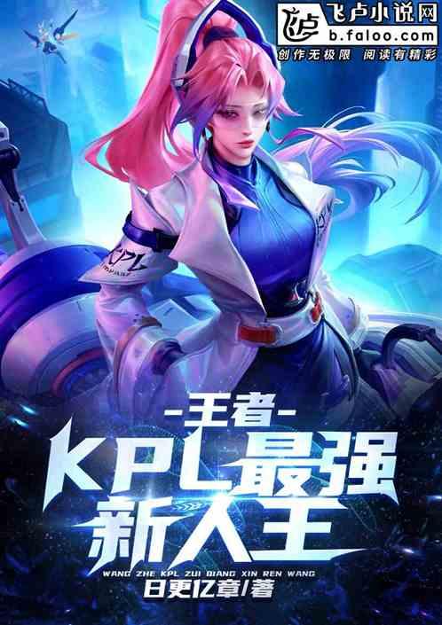 王者:KPL最强新人王