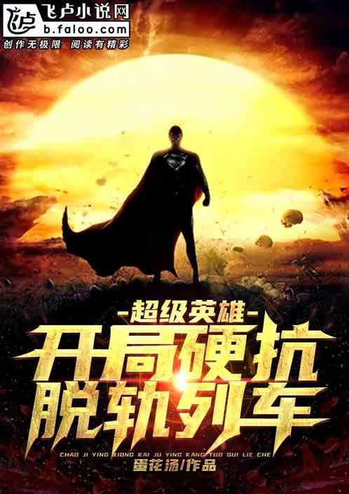 超级英雄:开局硬抗脱轨列车!