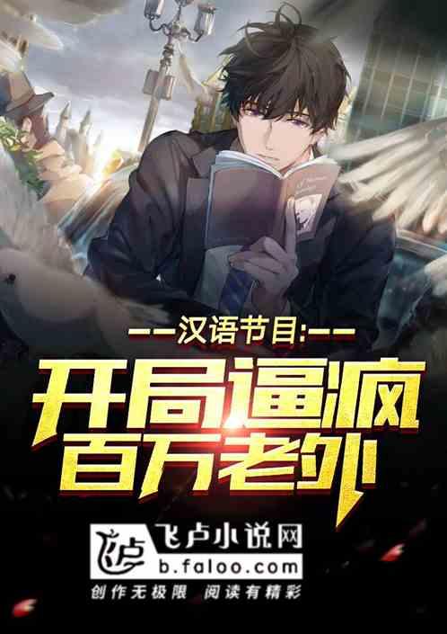 汉语节目:开局逼疯百万老外